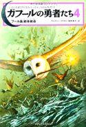 GoG Cover jp 4