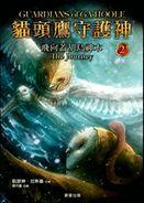 Chinese Journey
