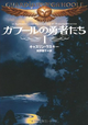 The Capture-Japanese Cover