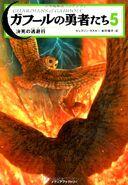 GoG Cover jp 5