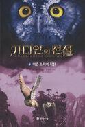 The Siege Korean Cover