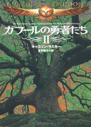 The Journey Japanese Cover