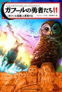 GoG Cover jp 11