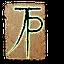 Rune Ritualist Major.png