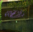 Inscribed Wall.jpg