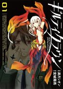 Guilty Crown Volume 1