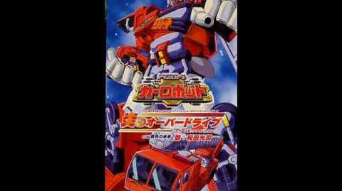 """Transformers_Car_Robots_OST_Track_3_""""Fire_Convoy's_Theme"""""""