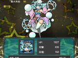 圖鑑NO.6水后蕾娜(4星)