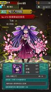 NO.470 傾國傾城的紫苑