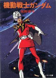 Japanese 1979 Volume 1 Cover