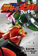Mobile Suit Crossbone Gundam Dust Vol.12 (3)