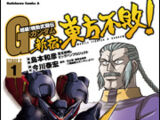 Super-Class! Mobile Fighter G Gundam: Shinjuku/Undefeated of the East!