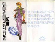 Mobile Suit Gundam MS Generation002