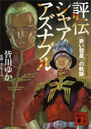 Char Aznable Biography - Locus of Red Comet