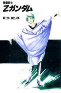 Gundam Zeta Novel RAW v3 002
