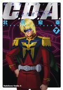 Gundam Char's Deleted Affair Cover Vol 7