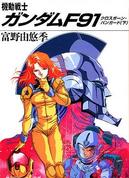 Mobile Suit Gundam F91 Crossbone Vanguard Cover 2
