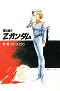 Gundam Zeta Novel RAW v1 002