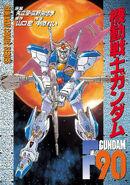 Gundam F90 manga cover