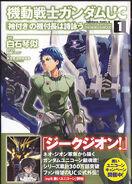 Mobile Suit Gundam Unicorn The Noble Shroud Vol.1