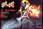 Gundam Build Fighters honno Eps 5