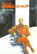 Mobile Suit Gundam Char's Counterattack - Beltorchika's Children RAW 001