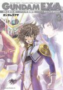 Gundam EXA Vol.3
