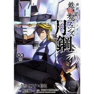 Gundam IRON-BLOODED ORPHANS Gekko Vol.3