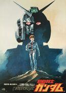 Gundam Movie I Poster