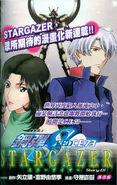 Stargazer Manga 00
