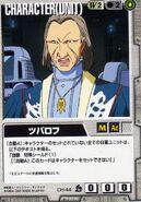 Tsubarov card