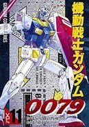 Gundam0079 vol11