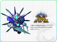 Qan(T) )ELS) (Sword) Game Super Gundam Royale