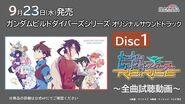 「ガンダムビルドダイバーズシリーズ オリジナルサウンドトラック」(Disc1)全曲試聴動画