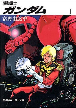 Japanese 1987 Volume 1 Cover