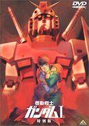 Gundam Movie I DVD