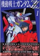Mobile Suit Gundam ZZ Manga KCDX Vol.1
