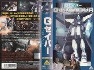 G-Saviour VHS Release