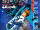 Mobile Suit Gundam High-Streamer