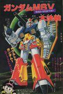 Ultra Power Up Gundam