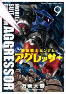 Mobile Suit Gundam Aggressor Vol.9