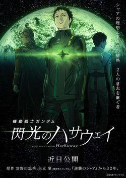 Gundam Hathaway Poster.jpg