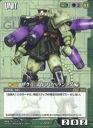 MS-06F Propellant Gundam War