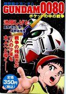 Gundam 0080 War in the Pocket RAW 001