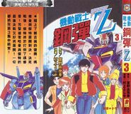 Mobile Suit Gundam ZZ Manga KC Vol.3