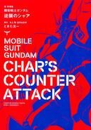 Mobile Suit Gundam Chars Counterattack 2018 Edition