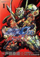 Gundam SEED Astray R vol. 1 Cover