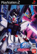 Gundam SEED Never Ending Tomorrow Japanese cover