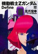 Mobile Suit Gundam Z Define Vol.12