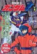 Mobile Suit Gundam ZZ Manga ST Vol.1